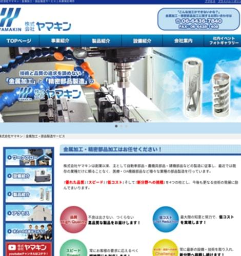 ヤマキンホームページ